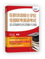 在职攻读硕士学位全国联考英语考试应试指南与专项强化训练