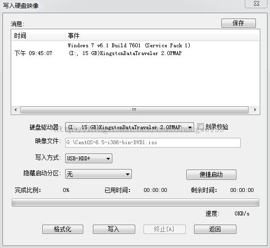 UltraISO刻录U盘安装CentOS6.5