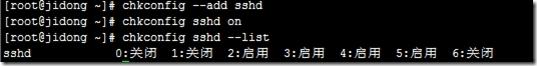 CentOS 6.4升级openssh至6.7p1教程