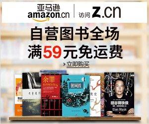 亚马逊畅销书