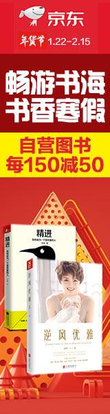 京东畅销书