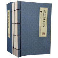 菜根谭全集(横版线装套装共4册)