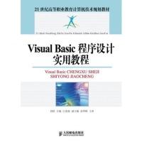 VisualBasic程序设计实用教程