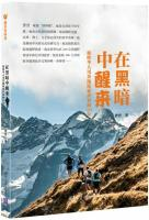 在黑暗中醒来旅欧华人用奔跑探索世界的10年曹晋著野外生存体验徒步旅行书籍人生励志