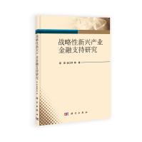 战略性新兴产业金融支持研究