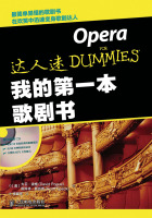 达人迷·我的第一本歌剧书