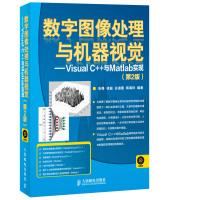 数字图像处理与机器视觉——VisualC++与Matlab实现(第2版)