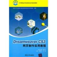 DreamweaverCS3网页制作实用教程(中等职业学校信息技术规划教材)梁瀚松,肖