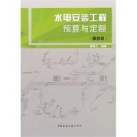 水电安装工程预算与定额(第四版)(新华书店正版)