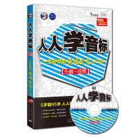 人人学音标一生必学的英语发音入门书(赠音标图)48国际音标英语入门、零基础英语发音