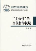 """国家哲学社会科学成果文库:""""主体性""""的当代哲学视域"""