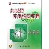 AutoCAD实例绘图教程(全国本科院校机械类创新型应用人才培养规划教材)