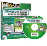 网页设计殿堂之路:DIV+CSS3网页样式与布局全程揭秘(第2版附光盘)