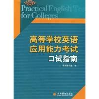 高等学校英语应用能力考试口试指南(附光盘)
