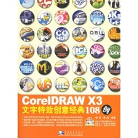 COREIDRAWX3文字特效创意经典108例