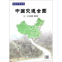 新版中国挂图:中国交通全图