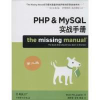 PHPMySQL实战手册计算机与互联网书籍