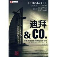 迪拜&CO.:掌握海湾国家商机的全球布局