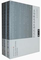 王伯敏美术史研究文汇(套装共3册)