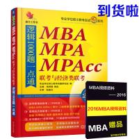 2016逻辑1000题一点通MBAMPAMPAcc联考与经济类联考
