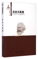 东欧新马克思主义译丛:历史与真理