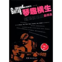 琴趣横生:指弹吉他曲集最精选(附光盘1张)