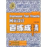 Dreamweaver,Flash,Fireworks网页设计:百练成精(CS3版)