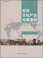 清大文产系列丛书:世界文化产业经典案例