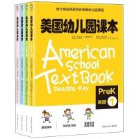 美国幼儿园课本·Prek阶段(套装1-4册)