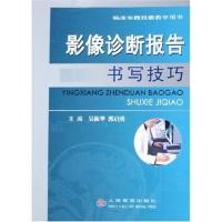 临床实践技能教学用书:影像诊断报告书写技巧