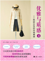 优雅与质感4——熟龄女性的风格着装