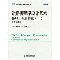 计算机程序设计艺术·卷4A:组合算法1(英文版)
