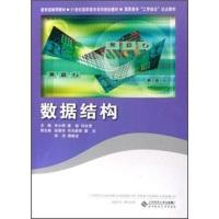 21世纪高职高专系列规划教材:数据结构