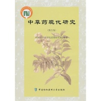 中草药现代研究(第5卷)