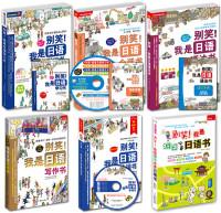 别笑!我是日语学习书(套装共6册)