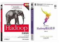 Hadoop核心技术+Hadoop权威指南(第3版)大数据2本