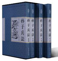包邮孙子兵法文白对照点评/事例中国古代军事图书原价360元全套精装4册正版书籍