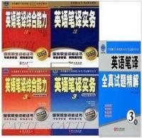 全国翻译资格(水平)考试CAIIT英语三级笔译教材+训练+精解全套5本