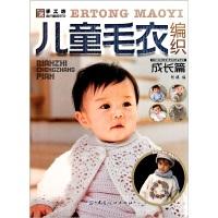 手工坊编织童趣系列:儿童毛衣编织(成长篇)