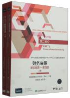 财务决策(第二部分英汉双语第四版套装上下册)