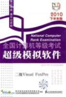 等考软件-二级VISUALFOXPRO(2010年下半年版)
