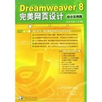 Dreamweaver8完美网页设计:综合实例篇(附光盘)