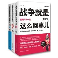 战争就是这么回事儿袁腾飞讲战争史套装一战+二战上下(全3册)袁腾飞套装书历史