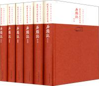 红楼梦古抄本丛刊·俄罗斯圣彼得堡藏:石头记(1~6套装6册)