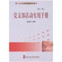 党支部活动实用手册(第3版)