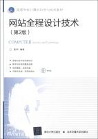 高等学校计算机科学与技术教材:网站全程设计技术(第2版)(附CD-ROM光盘1张)