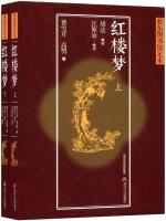 亚东图书馆足本:红楼梦(套装上下册)
