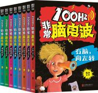 全脑智力开发100Hz非常脑电波(套装全8册)/图说天下学生版