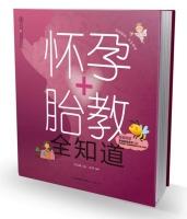 怀孕+胎教全知道刘志茹编医学英语与其他外语书籍