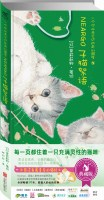 一个你从未见过的奇幻国度:子猫絮语(典藏版)